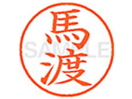 シヤチハタ/XL-9(馬渡)/XL902521