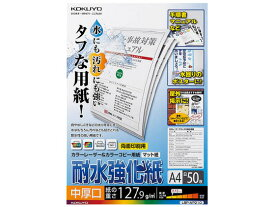 コクヨ/耐水強化紙 中厚口 A4 50枚/LBP-WP210