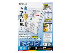 コクヨ/LBP用耐水強化紙 標準A4 50枚入/LBP-WP110
