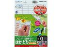 コクヨ/はかどりラベル A4 100面 100枚/KPC-EF1001-100