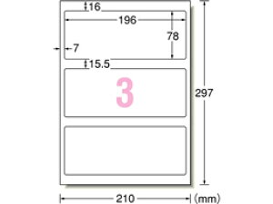 エーワン/手作りサインラベル A4 3面 ホワイト+透明フィルム 4セット/31083