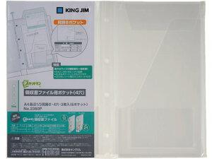 キングジム/スキットマン領収書ファイル用ポケット A4長辺1/3 4穴 3枚