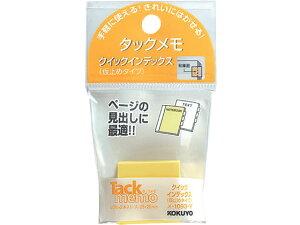 コクヨ/タックメモクイックインデックス 大 黄 100枚×2本/メ-1093-Y