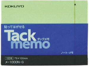 コクヨ/タックメモ ノートタイプ 74×105mm 緑 100枚/メ-1000-G