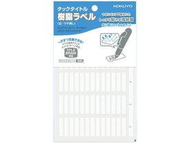コクヨ/タックタイトル樹脂ラベル無地 名前表示5×25mm/タ-S70-121W