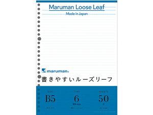 マルマン/書きやすいルーズリーフ B5 メモリ入6mm罫 50枚/L1201