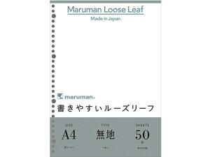 マルマン/書きやすいルーズリーフ A4 無地(下敷付)50枚/L1106