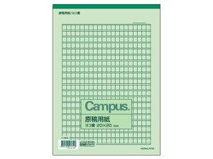 コクヨ/原稿用紙B5 横書き 50枚/ケ-35N