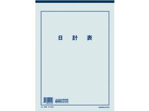 コクヨ/日計表 A4 33行 20枚/ケサ-25N