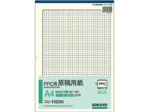 コクヨ/PPC用原稿用紙 A4 5mm方眼 青枠付 50枚/コヒ-115DN