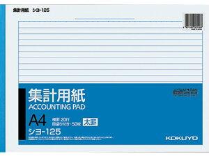 コクヨ/集計用紙太罫 A4横型 横20行 50枚/シヨ-125