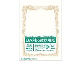 オキナ/OA対応賞状用紙 A5ヨコ書 10枚/SX-A5Y