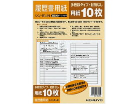 コクヨ/履歴書用紙(多枚数)B5 10枚/シン-51JN