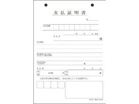 日本法令/支払証明書/領収8