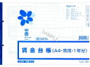 日本法令/賃金台帳(A4常用1年分) 20枚/労基20-3