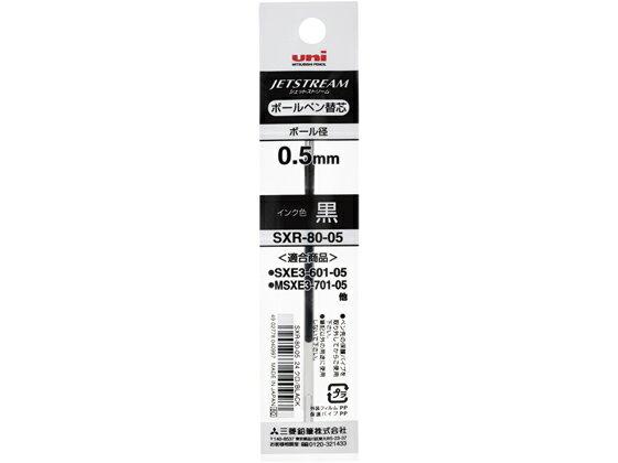 三菱鉛筆/ジェットストリーム多色0.5mm替芯 黒/SXR8005.24