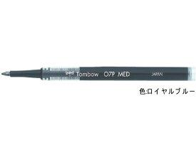 トンボ鉛筆/水性ボールペン1.0mm替芯 ロイヤルブルー/BK-LP0716【BUNGU便】