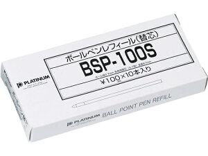 油性ボールペン替芯 [黒] 0.7mm BSP-100S