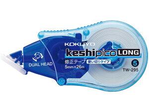 コクヨ/修正テープ使いきりタイプ(ケシピコロング) 5mm×26m