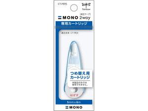 トンボ鉛筆/修正テープ モノ 2way カートリッジ つめ替え/CT-PER5