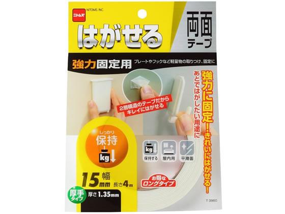 ニトムズ/はがせる両面テープ強力固定用 15mm×4m/T3960