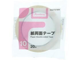 Forestway/紙両面テープ 10mm×20m【BUNGU便】