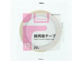 Forestway/紙両面テープ 15mm×20m【BUNGU便】