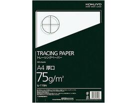コクヨ/ナチュラルトレーシングペーパー 厚口(無地) A4 100枚/セ-T79N