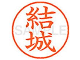シヤチハタ/XL-9(結城)