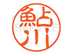 【お取り寄せ】シヤチハタ/XL-11(鮎川)/XL1100099
