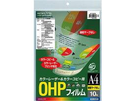 コクヨ/OHPフィルム検知マークなし A4 10枚/VF-1421N