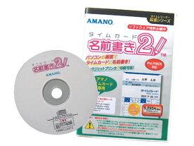 アマノ/名前書きソフト2/タイムカードナマエ書きソフト2