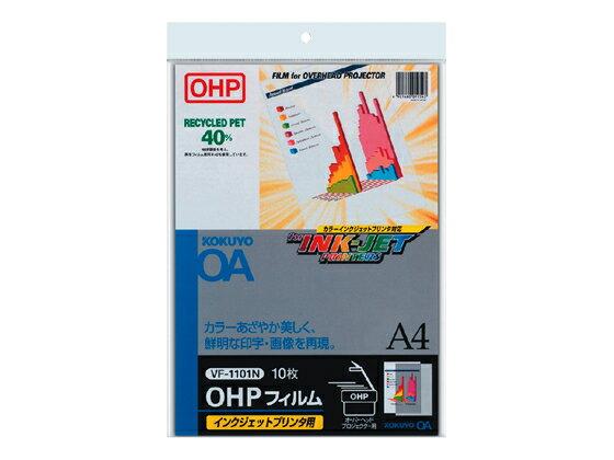 コクヨ/OHPフィルム インクジェットプリンタ用 A4 10枚/VF-1101N【BUNGU便】
