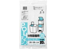 システムポリマー/分別容器用ポリ袋 半透明 35L 20枚/CC-35【BUNGU便】