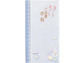 マルアイ/新本折多当 出産祝 ブルー/Pノ-767B