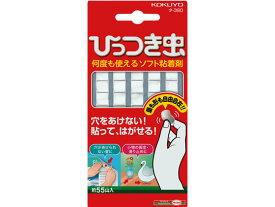 コクヨ/何度も使えるソフト粘着剤 ひっつき虫 55山入/タ-380