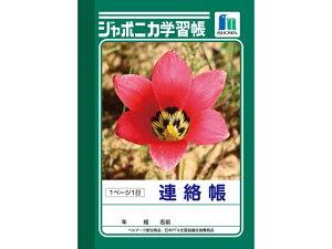 ショウワノート/ジャポニカ学習帳 連絡帳 A6判/JB-3