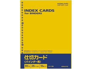 コクヨ/仕切カード バインダー用 B5タテ 26穴 10枚/シキ-10N