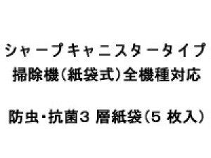 シャープ/交換紙パック/EC-16PN