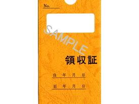 日本法令/1年用 家賃・地代・車庫等の領収書/契約7