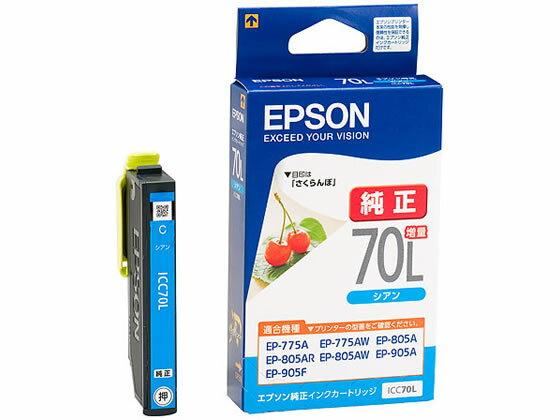 エプソン/インクカートリッジ シアン増量/ICC70L【BUNGU便】