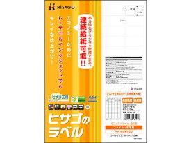 ヒサゴ/エコノミーラベル A4 65面 100枚/ELM023【BUNGU便】