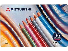 三菱鉛筆/色鉛筆 NO.880 36色/K88036CP【BUNGU便】