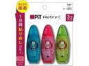 トンボ/テープのり ピットリトライCN 本体 3個パック/HPA-324X