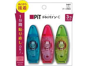 トンボ鉛筆/テープのり ピットリトライCN 本体 3個パック/HPA-324X