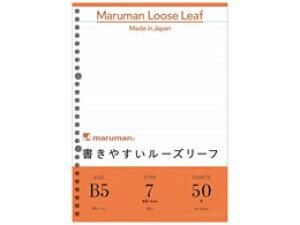 マルマン/ルーズリーフ 普通罫 B5 26穴/L1202