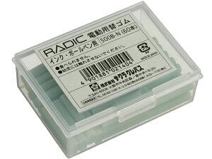 サクラ/ラビット 電動字消器替ゴム インク・ボールペン用60本/500B-N