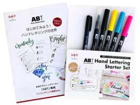 トンボ鉛筆/デュアルブラッシュペン ABT ハンドレタリングセット/GCI-631P