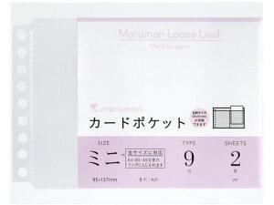 マルマン/ルーズリーフ ミニ アクセサリー カードポケット/L486