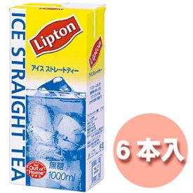 【sale】 リプトンアイスストレートティー無糖 1L 6本入【TC】【J】 【12ss】